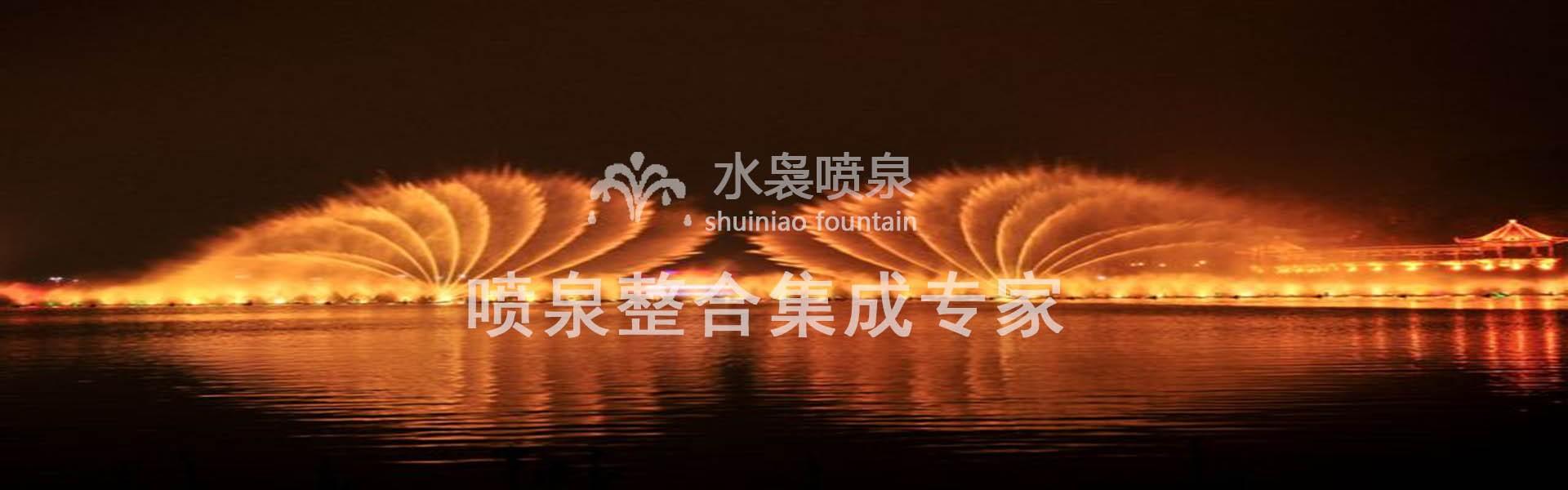 上海喷泉公司
